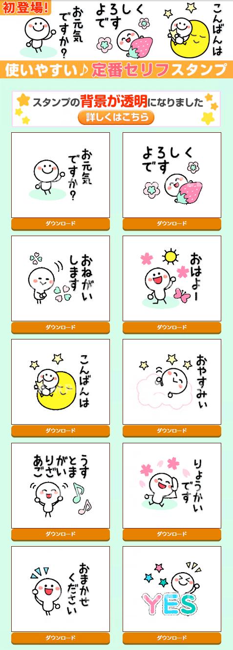 【docomo】【au】【SoftBank】