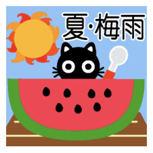 猫が好き♡4【夏・梅雨・天気】