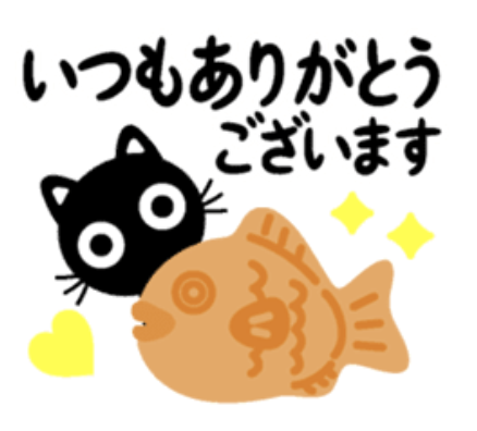 猫が好き♡2【敬語】 いつもありがとうございます